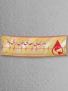 بنر روز جهانی اهدای خون طرح PSD لایه باز با طرح قطره خون و نبض