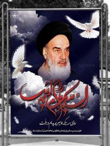 بنر سالگرد رحلت امام خمینی (ره) لایه باز با خوشنویسی و شعر تسلیت