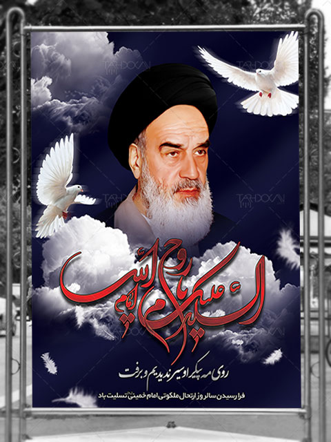بنر سالگرد رحلت امام خمینی