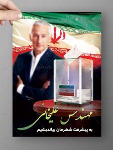 دانلود طرح پوستر انتخاباتی PSD لایه باز با طراحی مدرن و پرچم ایران