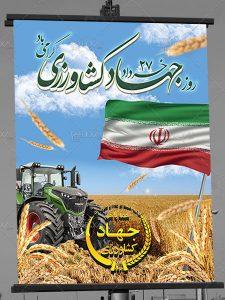 طرح بنر روز جهاد کشاورزی لایه باز با عکس زمین کشاورزی و پرچم ایران