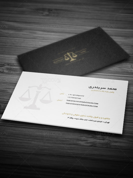 طرح کارت ویزیت وکالت دادگستری PSD لایه باز دو رو مینیمال و مدرن