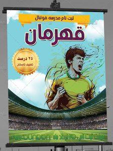 طرح بنر مدرسه فوتبال PSD لایه باز با عکس ورزشگاه و فوتبالیست