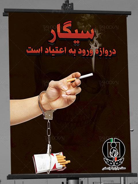 بنر روز جهانی مبارزه با مواد مخدر