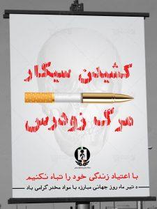 طرح بنر روز مبارزه با مواد مخدر PSD لایه باز با عکس مفهومی سیگار