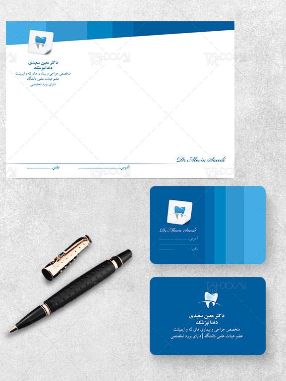 طرح ست اداری دندانپزشکی فارسیPSD لایه باز سرنسخه و کارت ویزیت