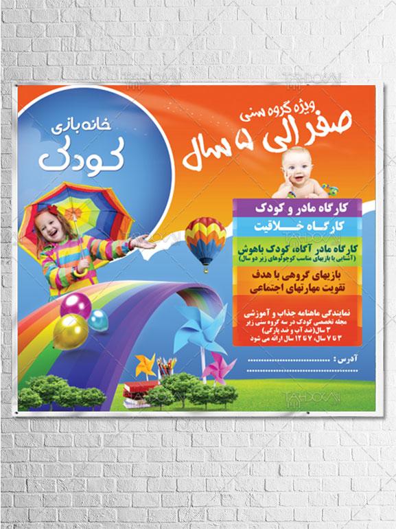 تراکت خانه بازی کودک و مهد کودک و پیش دبستانی PSD لایه باز