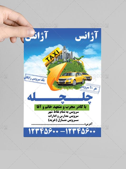طرح تراکت تاکسی شهری و آژانس مسافربری PSD لایه باز سایز A5