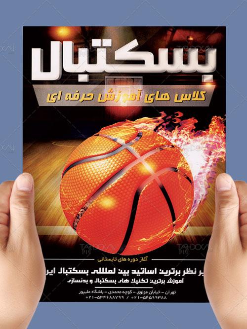 تراکت تبلیغاتی باشگاه بسکتبال طرح PSD لایه باز رنگی A4 با عکس توپ