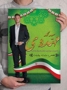 تراکت تبلیغاتی انتخابات PSD لایه باز سایز A3 با تصاویر پرچم ایران
