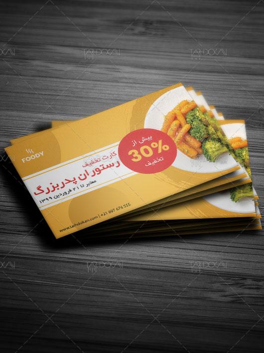 دانلود طرح کارت تخفیف رستوران و فست فود PSD لایه باز حرفه ای