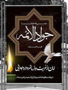 بنر شهادت امام محمد تقی (ع) جواد الائمه PSD لایه باز با کیفیت