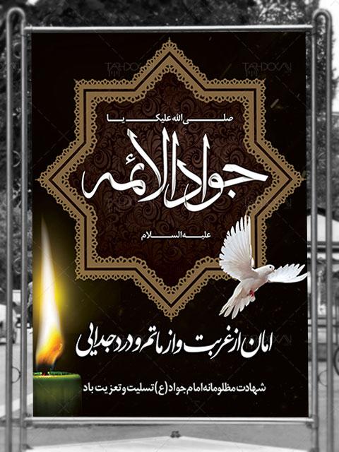 بنر شهادت امام محمد تقی