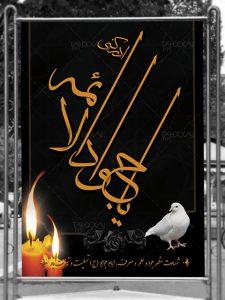 طرح بنر شهادت امام محمد تقی علیه السلام PSD لایه باز تم مشکی