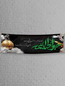 پلاکارد شهادت امام محمد تقی (ع) جواد الائمه لایه باز با عکس گنبد و شمع