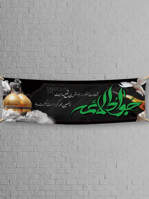 پلاکارد شهادت امام محمد تقی