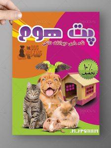 تراکت تبلیغاتی نگهداری حیوانات خانگی رنگی PSD لایه باز سایز A4