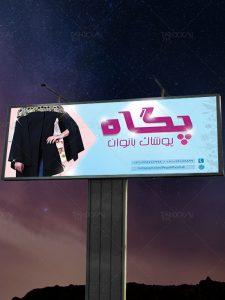 بنر پوشاک بانوان طرح تابلو PSD لایه باز با عکس مدل مانتوی زنانه