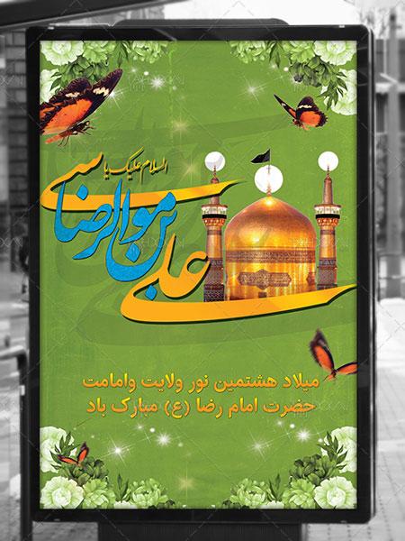 بنر تولد امام رضا (ع) طرح PSD لایه باز با خوشنویسی و عکس حرم