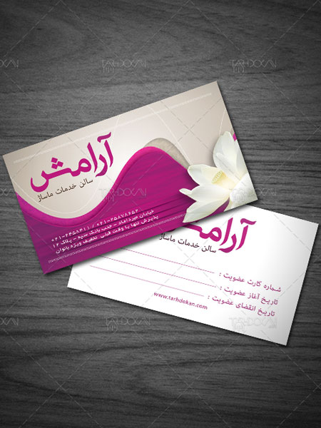 کارت ویزیت سالن ماساژ دو رو طرح PSD لایه باز با طراحی حرفه ای