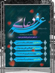 طرح بنر مراسم دعای عرفه اطلاع رسانی PSD لایه باز با طراحی زیبا