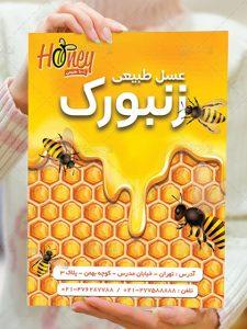 طرح تراکت عسل فروشی رنگی PSD لایه باز سایز A4 با طراحی زیبا