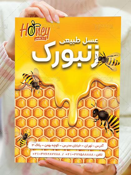 طرح تراکت عسل فروشی