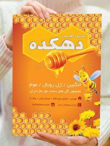 تراکت تبلیغاتی پخش عسل و فروشگاه طرح رنگی PSD لایه باز