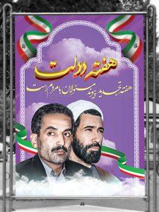 بنر هفته دولت طرح PSD لایه باز با عکس شهید رجایی و شهید باهنر