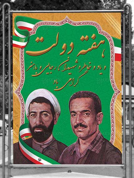 بنر لایه باز هفته دولت و بزرگداشت شهید رجایی و باهنر با طراحی زیبا