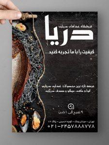 تراکت ماهی فروشی و مواد غذایی دریایی طرح رنگی PSD لایه باز