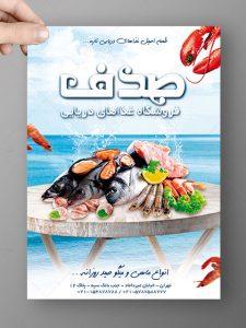 تراکت تبلیغاتی ماهی فروشی و محصولات غذایی دریایی رنگی لایه باز