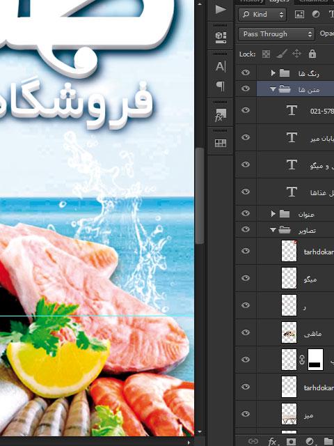 تراکت تبلیغاتی ماهی فروشی