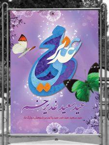 بنر عید غدیر خم طرح PSD لایه باز با تایپوگرافی و متن تبریک