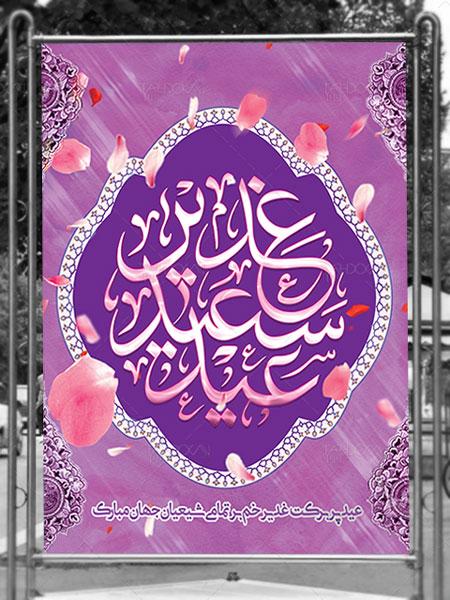 بنر تبریک عید غدیر خم طرح PSD لایه باز با تایپوگرافی حرفه ای و زیبا