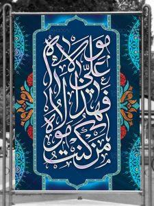 دانلود بنر عید غدیر خم با کیفیت بالا طرح PSD لایه باز با کادر تذهیب