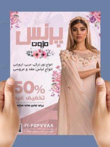 تراکت مزون لباس عروس و مجلسی رنگی PSD لایه باز با عکس مدل پوشیده