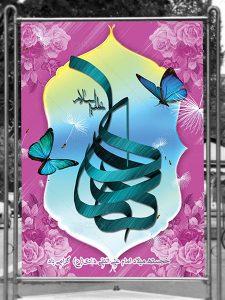 بنر ولادت امام هادی (ع) طرح PSD لایه باز داربستی با تایپوگرافی زیبا