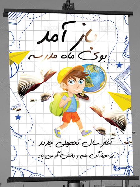 بنر بازگشایی مدارس اول مهر طرح PSD لایه باز با بک گراند کاغذ دفتر