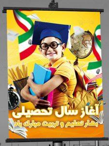 بنر بازگشایی مدارس PSD لایه باز طرح با کیفیت برای اول مهر ماه