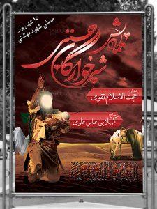 بنر اطلاعیه همایش شیرخوارگان حسینی PSD لایه باز طرح با کیفیت حرفه ای