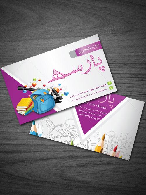کارت ویزیت لوازم التحریر PSD لایه باز دو روز با طراحی مدرن و شیک