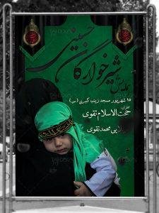 بنر اطلاع رسانی شیرخوارگان حسینی طرح PSD لایه باز با کیفیت بالا
