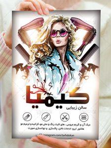 طرح تراکت سالن آرایش زنانه رنگی PSD لایه باز سایز A4 با کیفیت بالا