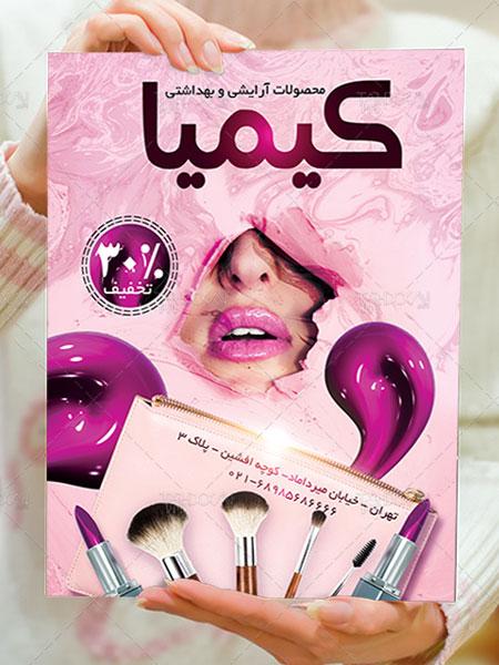 طرح تراکت تبلیغاتی لوازم آرایشی بهداشتی PSD لایه باز زیبا و شیک