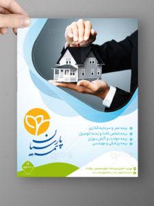 طرح تراکت تبلیغاتی بیمه PSD لایه باز سایز A4 با عکس استوک حرفه ای