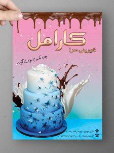 طرح تراکت تبلیغاتی قنادی و شیرینی سرا PSD لایه باز با عکس کیک