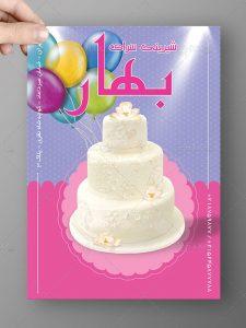 نمونه تراکت تبلیغاتی شیرینی فروشی طرح PSD لایه باز فلت و شیک