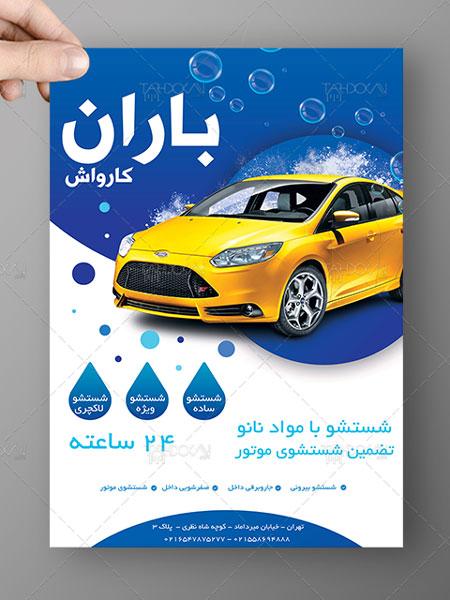 دانلود طرح تراکت کارواش PSD لایه باز A4 رنگی با عکس ماشین و قطرات آب
