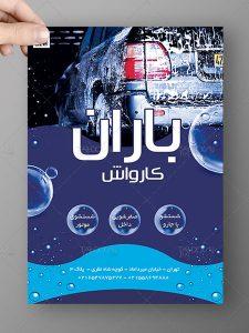 نمونه تراکت تبلیغاتی کارواش طرح PSD لایه باز رنگی با طراحی مدرن